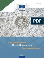 European Enterprise Promotion Awards 2014 in Greek
