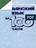 Итальянский язык за 100 часов.pdf