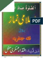 Shia Namaz Jafria in Urdu by Iqtada.pdf