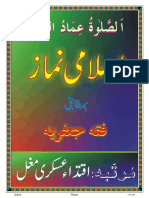 Shia Namaz Jafria in Urdu by Iqtada.pdf