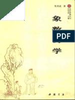 张其成:《象数易学》.pdf