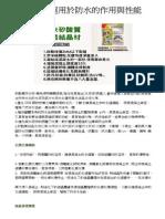 矽酸質運用於防水的作用與性能.pdf