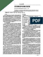 力比多概念与荣格之反叛.pdf