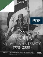 Istoria Toy Neoellhnismou 1770-2000.Tomos3