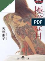[黑道月亮].(极道な月).(日).天藤湘子.中文文字版.pdf