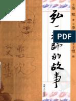 [弘一法师的故事].落陀著.影印版.pdf