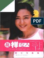 [花样女人].李琳.扫描版.pdf