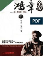 [李鸿章全传].赵凡禹.扫描版.pdf