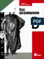 Андрей Александреску - Язык программирования D - 2012.pdf