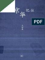 [京华忆往].王世襄.扫描版.pdf