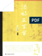 [酒诗三百首].万伟成.扫描版.pdf