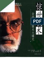 [惊世骗术:全球传世骗术大曝光].兰迪.扫描版.pdf
