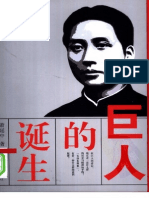 """[巨人的诞生:""""毛泽东现象""""的意识起源].萧延中.扫描版.pdf"""