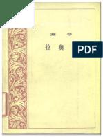 [拉奥孔].((德)莱辛)朱光潜译.扫描版.pdf