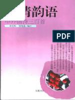 [爱情韵语:中外情诗三百首].李克和.张唯嘉.扫描版.pdf