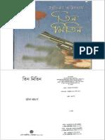 59494668-tin-mitin-by-suchitra-bhattacharya.pdf