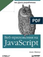 Алекс Маккоу - Веб-приложения на JavaScript - 2012.pdf