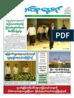 Union Daily_5-10-2014.pdf