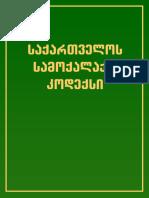 საქართველოს სამოქალაქო კოდექსი ePub