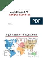 20120102 - 2012年歐元區經濟展望-JS.pdf