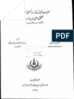 Basic Questions of Urdu With Answers
