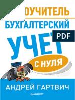 Gartvich_A._Bukhgalterskiy_uchet_s_nulya._Samouchitel.pdf