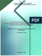 sbornik-2011.pdf