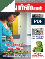 Lawyers Line April 2014 Edition