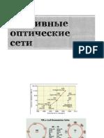 Пассивные оптические сети.pptx