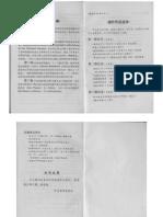1979 Chinese journal