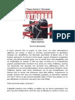 Τάφρος Θεμελίων Του Αντρέι Πλατόνοφ