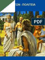 ΠΛΑΤΩΝ- ΠΟΛΙΤΕΙΑ (αρχαίο κείμενο και απόδοση) - http://www.projethomere.com