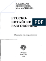 Rus_Kit