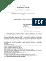 евреив масонстве.pdf