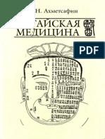 Chinese Medicine Akhmetsafin