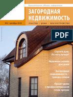 ЗН_2_okt_2014_NiS_for_WEB.pdf