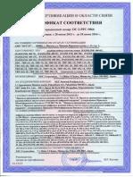Sert_1873_ОС-2-РРС-0866.pdf