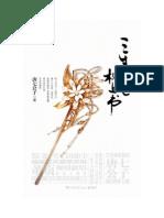 Pillow_Book_1.pdf