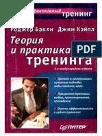 4_bakli_r_keypl_dzh_teoriya_i_praktika_treninga.doc