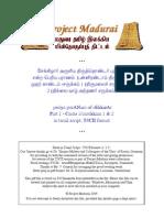 பெரிய புராணம் -Periya Puranam
