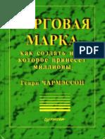 Genri_Charmesson_-_Torgovaya_marka_Kak_sozdat_i.pdf