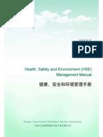 HSE manual.pdf