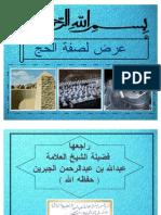 39692007-مناسك-الحج-عرض-مصور.pdf