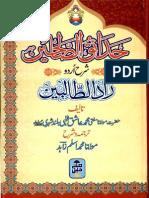 Hadaiq Us Saliheen Urdu Sharah Zad Ut Talibeen by Shaykh Muhammad Aslam Zahid