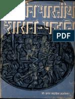 Pracheen Bharatiya Shasan Paddhati - Prof. Ananta Altekar_Part1.pdf
