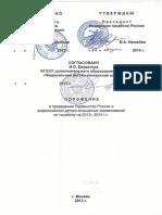 Положение Пер-во РФ 2013-2014г.г..pdf