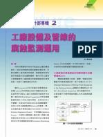 中鼎月刊 421_2014 08_工廠設備及管線的腐蝕監測運用.pdf