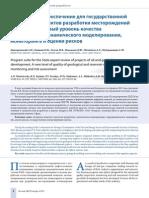 CKR-4-2013.pdf