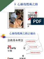 2005 CPR 心肺复苏术1