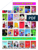Our Music Books in English and Hindi